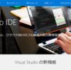 Visual Studio Community 2017 をインストールする