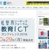 【イベント情報】教育ICTカンファレンス2018「Session4 【パネルディスカッション】未来の教室がやってきた」(2018年10月29日)