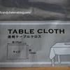セリアの「透明テーブルクロス」をカーテンに使う。コロナ対策にも。