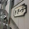 笹津駅をたずねて