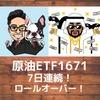 WTI原油連動型ETF(1671)に7日連続でロールオーバー発生!!(5/13)