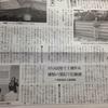 紙面で紹介されると嬉しいものですね。日本屋根経済新聞に掲載されました。