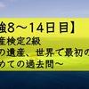 【勉強8〜14日目】世界遺産検定2級〜日本の遺産、世界で最初の世界遺産、初めての過去問〜