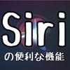 Siriを便利な機能の使い方や設定!Siriからアプリ起動が最先端!