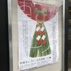 2020年1月12日(日)/町田市立国際版画美術館/武蔵野市立吉祥寺美術館/東京オペラシティ アートギャラリー/他
