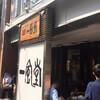 博多一風堂 広島袋町店(中区)赤丸新味