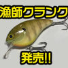 【mibro】あのクランクベイトがABSになり新登場「漁師クランク」発売!