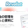 【2021年9月最新ニュース】Revolut(レボルート)[重要]個人利用条件等の改訂について