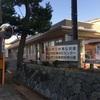 富山市立図書館 岩瀬分館