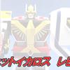 6/17発売『スーパーミニプラ 天空合体 ジェットイカロス』レビュー