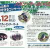 いずみ山系の森と川を守るコンサート~メガソーラーはいらない(2018年5月12日)開催のお知らせ