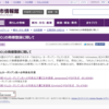 授業で使えるかも?:「KIMONO」の商標登録に関して京都市長名での文書(日本語と英語で)