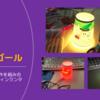 micro:bit用基板を共同開発!本気のオンラインワークショップしてきたのでやり方全部公開します。その1 準備編