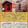 7月10日から「ドラード芸術祭」京都・文博&東京ドラード2カ所巡回展
