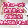 【石田塾主婦の体験談】住宅ローンや教育資金に老後資金!不安を解消するためにできること