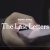 『HONG KONG The Last Letters』…香港デモ参加者の「遺書」を訳してみました
