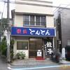 横浜とんとん@星川 餃子250円!