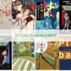 【2017/09/30の新刊】小説: 『アーダ』『エロティクス・カイザー』『旧暦屋、始めました』『宇宙英雄ローダン・シリーズ など