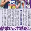 5219 明大・坂口選手の勇気