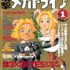 【1993年】【2月】電撃メガドライブ 1993.Vol.1