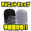 【O.S.P】2ウェイ仕様のリバーシブルキャップ「RVニットキャップ」通販予約受付中!