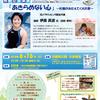 学生ボランティア募集!! 6月16日(土)「第10回 兵庫県子ども環境フォーラム」