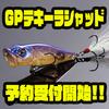 【メガバス】リスペクトカラー「ルアー各種GPテキーラシャッド」通販予約受付開始!