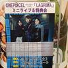 ワンピクちゃん『LAGRIMA』発売記念リリースイベント at イオンモール浦和美園、アリオ川口