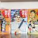小学校休講対策で「集英社 学習まんが 日本の歴史」を買ったら表紙が濃かった(中身も面白かった)