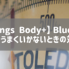 【withings Body+】 Bluetooth接続でうまくいかないときの対処法