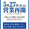 神奈川 マルハン、PIA、ダイナム27日より営業再開で神奈川のほとんどのパチンコ店が営業再開へ