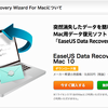 Macデータ復旧ソフトのEaseUS Data Recovery Wizard for Macを試した結果