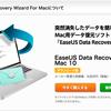 Macデータ復旧ソフトのEaseUS Data Recovery Wizard for Macを試した結果