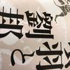 「項羽と劉邦」(上)を読んでます。