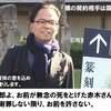 """""""森友事件"""" ~財務省側は赤木ファイル提出を拒否~"""