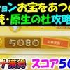 【ピクミン3デラックス】 ミッション  お宝をあつめろ!  続・原生の杜 攻略 スコア5080 #37