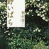 日経新聞小説大賞を受賞した『野いばら』を読む