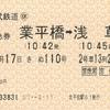 業平橋・とうきょうスカイツリーの特急券
