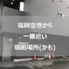 【徒歩3分は便利!】福岡空港から一番近い宿泊場所Enzo Fukuoka利用時の参考情報
