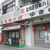 カツ丼生活7店目 とんかつの店「ゆきの」 殺す気かぁ? (随時更新) #LocalGuides