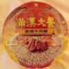 台北で食べた台湾カップラーメン。牛肉麺の「満漢大餐」とは