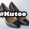 #Kutooに関する賛同も批判も、まずは本質を知ることから