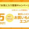【楽天】かわいいお買い物パンダのエコバックが当たるかもしれないキャンペーンが開催中!