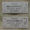 No.12 相模鉄道「ゆめきぼ乗車券」と付属品