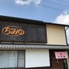 温泉、サウナ、コスパ全て熊本県下最強レベルの名店!千代湯