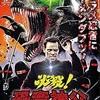 映画感想:「必殺! 恐竜神父」(25点/アクション)