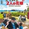 【映画】ウイスキーと2人の花嫁