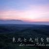 【地域ブログ】九州と東北をつなげたい。