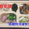 低糖質の冷凍弁当!食宅便の紹介と感想レポート!