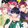 「PASH!」9月号にツイステの記事が掲載!8月発売のツイステ掲載雑誌まとめ